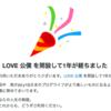 【祝ブログ1周年】月間10万PV達成!振り返りと今後について