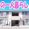 女子一人暮らし 1dk賃貸アパートcourageA 岡山市北区学南町