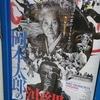 【映画】「ドキュメンタリー映画 岡本太郎の沖縄」@第七藝術劇場