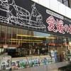 松山、宇和島鯛めしの丸水で鯛ランド&蔵元屋でひっかけてからの夜に倍満級の惨敗す……_:(´ཀ`」 ∠):【東京喰流・⓪】