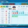 パワプロ2020 浅村栄斗(2013)