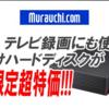 【お買い得情報】ムラウチドットコムで BUFFALO USB 外付け HDD を限定特価販売中