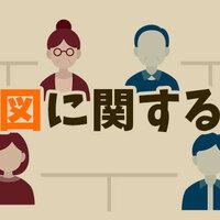 家族構成や家系図にまつわる英語を時事ネタを含めながらご紹介