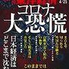 週刊東洋経済 2020年04月25日号 コロナ大恐慌 日本経済はどこまで沈むか/景気のV字回復は困難 米国を待つ長き悪路