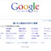 Google ショッピング beta 登場! EC-CUBEの商品情報フィードをGoogleショッピング用に吐いてみる。