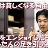 【小泉研究】2009年参議院選④売国家業『小泉家4代』(後)