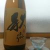 【思い出】大盃 純米秋あがり~群馬最古の蔵。伝統と技と自然に恵まれ醸される銘酒~
