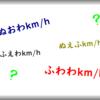 ぬおわkm/hやふわわkm/hって何km/hのこと?ひらがな表示の速度にはちゃんと法則性があるんですね