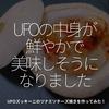 1409食目「UFOの中身が鮮やかで美味しそうになりました」UFOズッキーニのツナミソチーズ焼きを作ってみた!