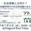 【イベント案内】ソトノバ TABLE#18 「社会実験とは何か?公共空間規制緩和時代の利活用実験の先を考えよう」( 7/5 、東京)