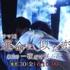 視聴率速報!ドラマ『運命に似た恋』第2回も5.0%!40代以上女性層の取り込み成功!第3回視聴率アップなるか?