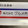 【優待】グルメ杵屋(9850)