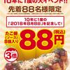 10年に1度の大イベント!!!👍🏻👍🏻 2018年8月8日に先着88名様がたこ焼き8個入りを88円で購入出来る♪♪😄😄