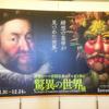 芸術と学問を愛した皇帝のコレクション!「神聖ローマ帝国皇帝 ルドルフ2世の驚異の世界展」の見どころと感想