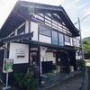 そば 豆富料理 大平 (津南町秋山郷入口)で「へぎそば」を食べました!