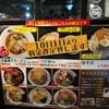 新橋「新潟ラーメンなおじ 新橋店」すっきり煮干風味の燕三条系背脂ラーメン