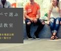 【安い順】福岡のコスパ抜群な英会話教室TOP5【一覧表あり】