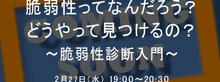 2月27日(水)開催:脆弱性ってなんだろう?どうやって見つけるの?~脆弱性診断入門~