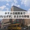 ホテル日航熊本(スタンダードツイン)で快適なはずが、まさかの野宿!?