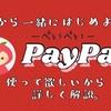 【超簡単!】高松市のPayPay初心者へ。使い方とメリットを伝授!増税前にマスターしよう!