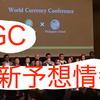 【PGC】フィリピングローバルコイン最新予想情報 18年10月情報