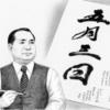 新人間革命 雄飛(27)|2017年7月15日