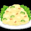 ポテトサラダで食の安全について考える