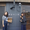 慶應義塾大学からお客さま