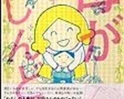 出産、子育て、アンガーマネジメント…田房永子さんのエッセイ漫画で人生はもっと生きやすくなる!