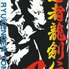 忍者龍剣伝シリーズの中で   どのゲームが今安く買えるのか?