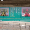 👣奈良県立美術館@奈良市👣