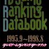【1998年】【12月】テレビゲーム・ランキング・データブック1995.9-1998.8