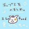 チップス系のお菓子の食レポ一覧【まとめ】