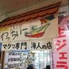 港の女の昼飯【石垣港】