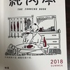 技術同人誌 - 技術書典5と純肉本