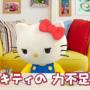 「キティちゃん好き男子は気持ち悪い」へのキティちゃんの返答が意識高過ぎ!!!