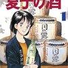 『夏子の酒』 全12巻