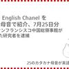 高橋ダン English Chanel FBI、在サンフランシスコ中国総領事館がかくまった研究者を逮捕(7月25日)