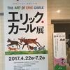 【エリック・カール展】世田谷美術館で開催中!!