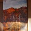 【足利百名山】 No,21 鷹ノ巣山(大小山)