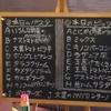 「マダム倶楽部」活動報告 1月4日 もう何度目か忘れるくらい行った「でんでんむし」再び!!