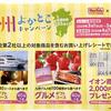 マックスバリュ九州×イオン九州|九州よかとこキャンペーン