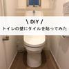 【DIY】カビ予防にもなる、トイレの壁に調湿タイルを貼ってみた。