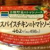 スパイスチキンのトマトソースパスタ・舐めたらあかん、いやお皿舐めたい!