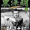 「黒澤明 DVDコレクション」4『椿三十郎』