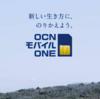 おすすめ格安SIM③~NTTグループ直系MVNO OCNモバイルONE~