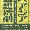 『大アジア思想活劇』電書版あとがき(近代仏教史研究ブックガイド&関連論文ガイド)