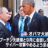 今日のプーチンさん17 米国はロシア大統領選をサイバー攻撃すべきか。やめとけ、負ける