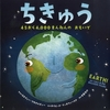元添乗員がおすすめする海外作家の絵本 その⑥『ちきゅう 45おく 4,000まんねんの おもいで』ヒューストン宇宙センターについても紹介