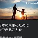 Droneai's blog